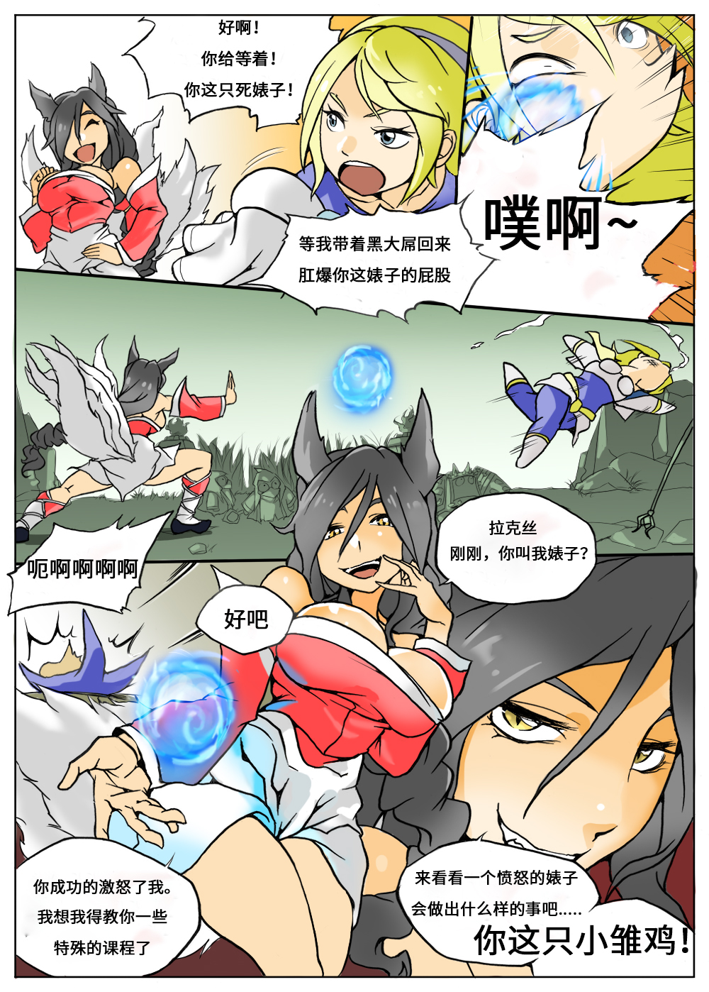 [KimMundo] Lux Gets Ganked![Chinese] [沒有漢化]3