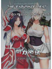 [Pd] Endurance Test Irelia & Riven (Korean)